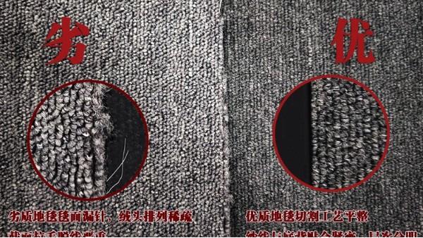 15年地毯从业者帮您排雷,优劣方块地毯大对比!