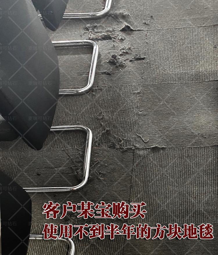 客户地毯破损