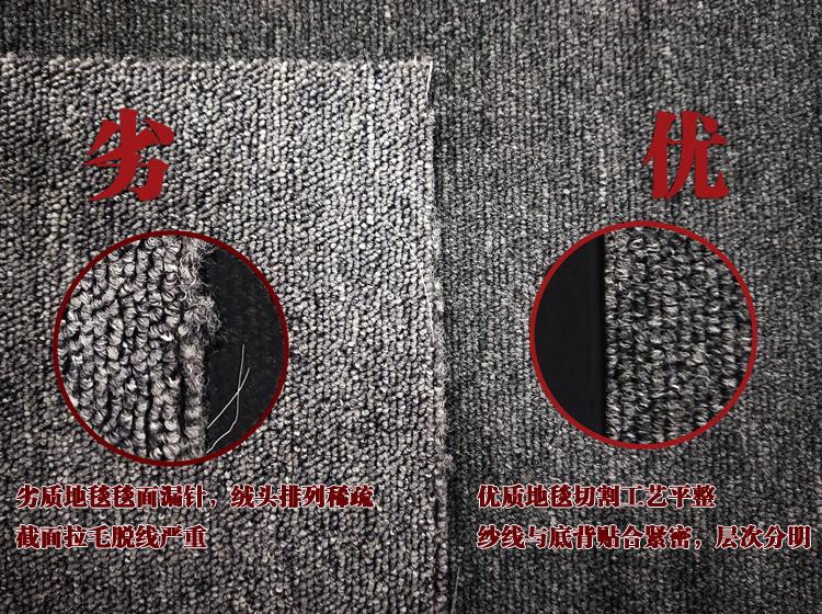 方块地毯 毯面对比
