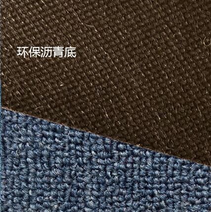 环保沥青底地毯