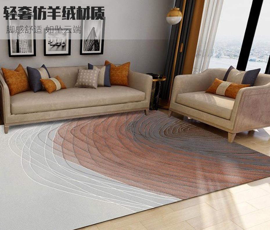 香榭丽2125 客厅地毯
