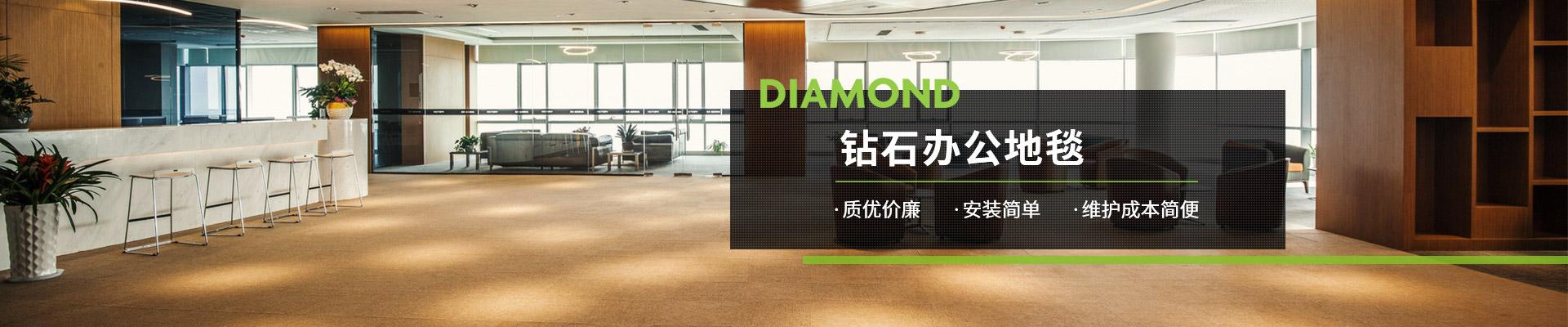 钻石办公地毯:质优价廉、安装简单、维护成本简便