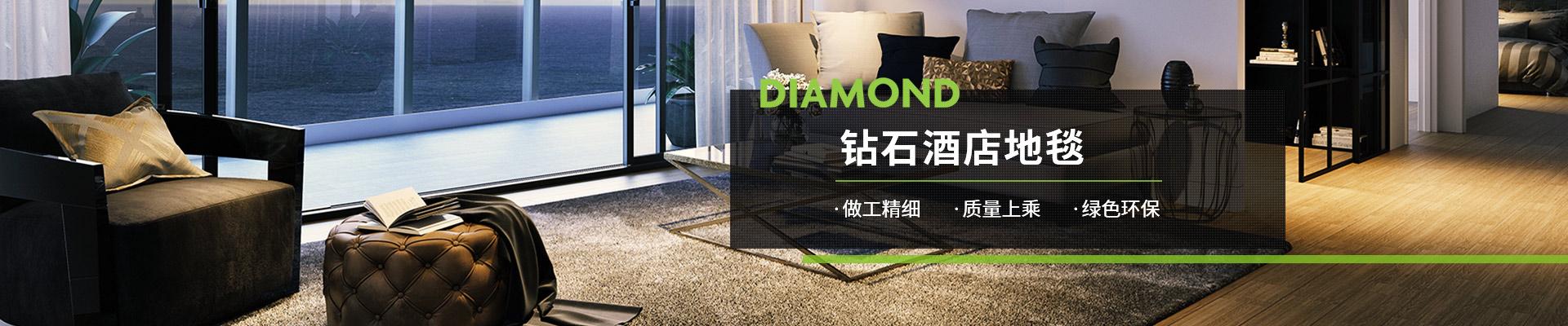钻石家装地毯:为您家装添一份温馨