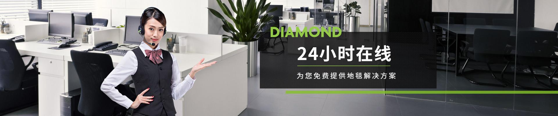钻石地毯-24小时在线,为您免费提供地毯解决方案
