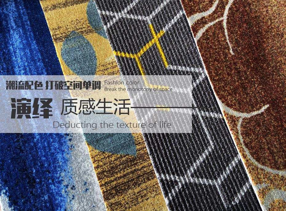 印花地毯 潮流配色 演绎质感生活