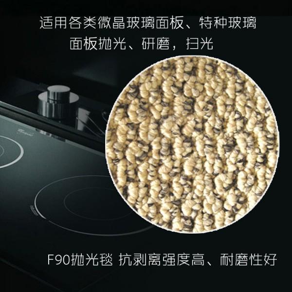 微晶玻璃面板抛光地毯--F90